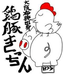 鶏豚きっちんの店舗ロゴの画像
